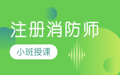 郑州注册消防师金牌课