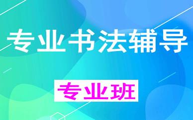 郑州专业书法辅导培训课程