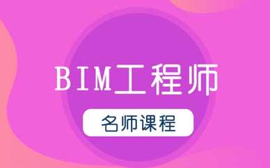郑州BIM工程师培训班_郑州BIM金牌课程