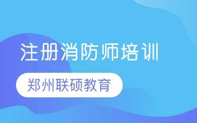 郑州联硕消防工程师培训