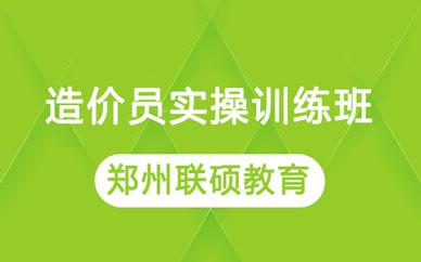 郑州造价员实操训练班