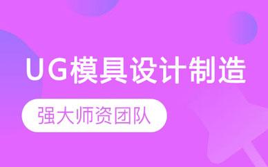 郑州UG模具设计基础入门班