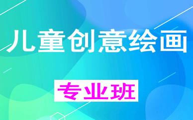 郑州儿童创意绘画辅导课程