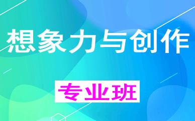 郑州想象力与创作辅导课程