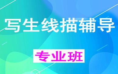 郑州写生线描辅导课程_郑州绘画辅导班