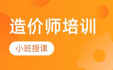郑州二级造价师资格考试班