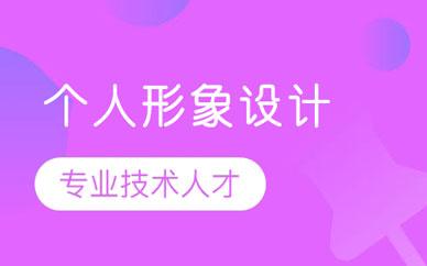 郑州个人形象设计培训班
