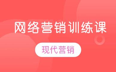 郑州网络营销实战训练课