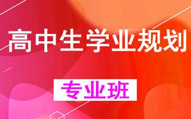 郑州高中生学业规划指导课程