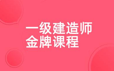 郑州一级建造师金牌培训班