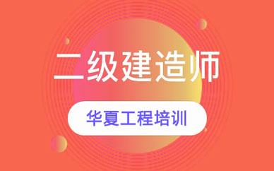 郑州二级建造师系列精讲班