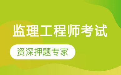 郑州监理工程师考试培训