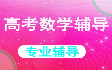 郑州高三数学培训课程