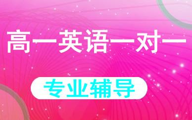 郑州高一英语一对一培训课程