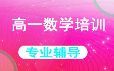 郑州高一数学培训课程