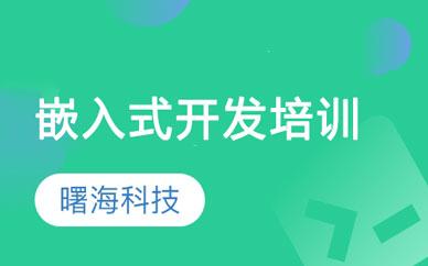 郑州嵌入式开发实战班_郑州嵌入式开发培训班