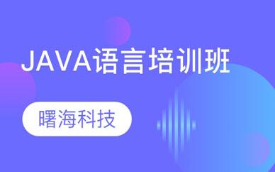 郑州Java语言培训班_郑州曙海Java培训班