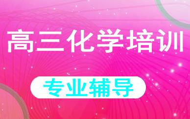 郑州高三化学培训课程