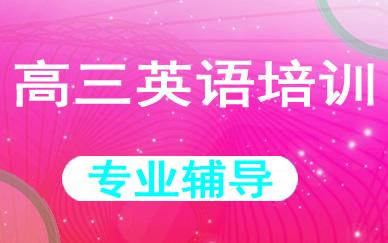 郑州高三英语培训课程_郑州高考英语冲刺辅导