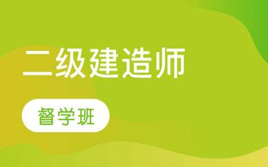 郑州二级建造师督学强化班