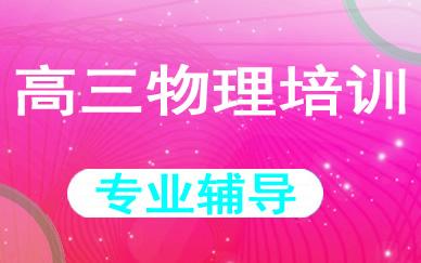 郑州高三物理培训课程_郑州高考物理辅导