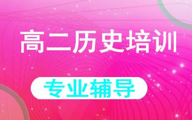 郑州高二历史培训课程