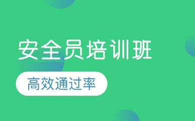 郑州求实安全员培训班