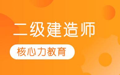 郑州二级建造师全真模考班_郑州二建专家评讲课程