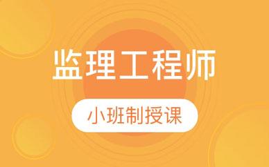 郑州监理师注册培训班