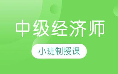 郑州中级经济师冲刺强化班