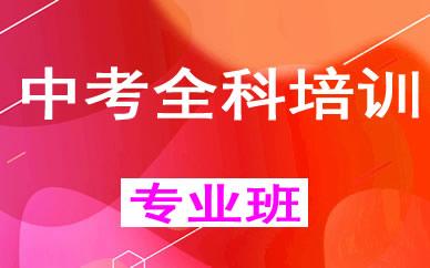 郑州中考全科培训课程