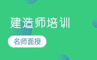 郑州建造师模考实战班_郑州建造师精英培训课程