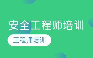 郑州建科安全工程师培训