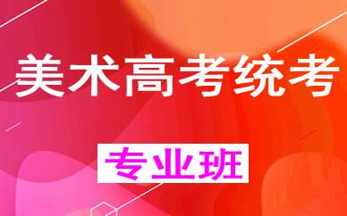 郑州美术高考统考培优班辅导课程
