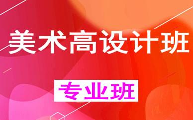 郑州美术高考央美设计班辅导课程