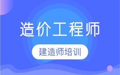 郑州建科造价师培训班
