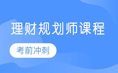 郑州理财规划精品课程