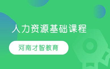 郑州人力资源基础课程