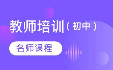 郑州初中教师资格证冲刺班