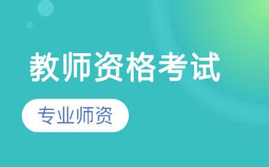 郑州高中教师资格考试班