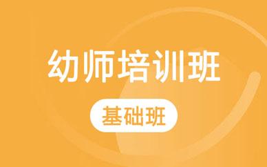 郑州幼儿园教师资格证基础班