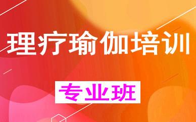 郑州理疗瑜伽培训辅导班课程