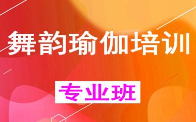 郑州舞韵瑜伽培训辅导班课程