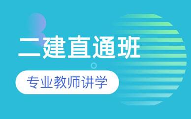 郑州二级建造师考试直通班