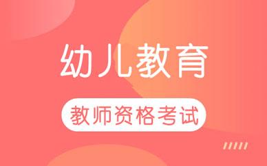 郑州幼儿教师资格考试班
