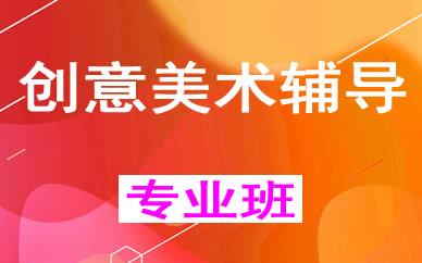 郑州创意美术辅导课程
