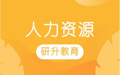 郑州研升人力资源师培训