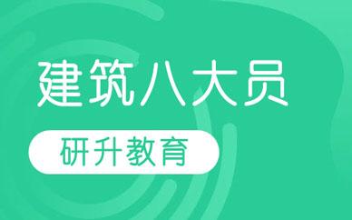 郑州建筑八大员培训课程