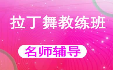 郑州拉丁舞教练班辅导班