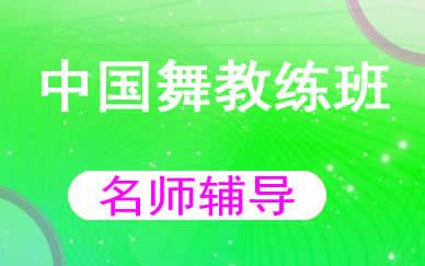 郑州中国舞教练班辅导_郑州古典舞培训_郑州民族舞蹈辅导